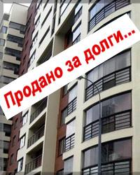 Николай Левашов «Налог на недвижимость – рабство для народа»