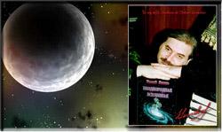Космос, Тёмная материя, Катастрофы, Немезида, Планета смерти