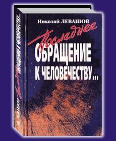 Николай Левашов. Последнее обращение к человечеству...