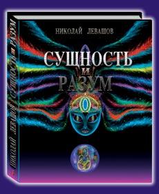 Николай Левашов. Сущность и Разум - 1
