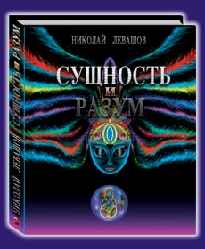 Nicolai Levashov. 