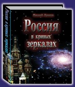 Николай Левашов. Россия в кривых зеркалах - 1