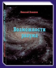Николай Левашов. Возможности Разума II