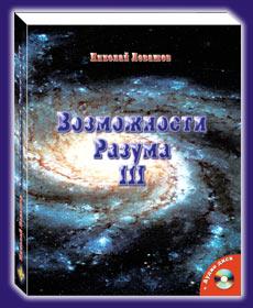 Николай Левашов. Возможности Разума III