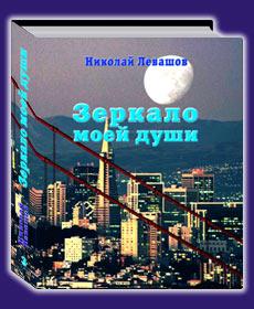 Николай Левашов. Зеркало моей души - 3