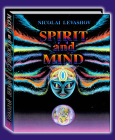 Nicolai Levashov. Spirit and Mind. Vol 1