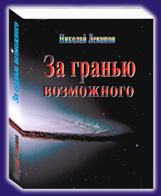 Николай Левашов. За гранью возможного