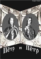 Фильм «Пётр и Пётр» (смотреть видео и скачать архив)