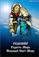 Фильм «Радомир – Радость Мира» (смотреть видео и скачать архив)