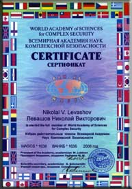 The International Academy of Complex Security Certificate, 2006