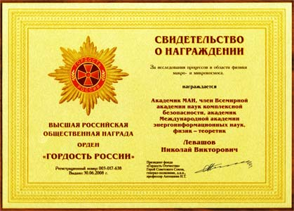 The highest Russian public award, the Order