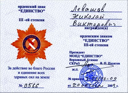 "Nicolai Levashov is awarded the Order ""Unity"" 3 rd grade, 2009"