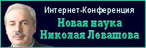 Конференции на «Ключах познания»