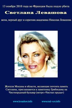 Светлана Левашова