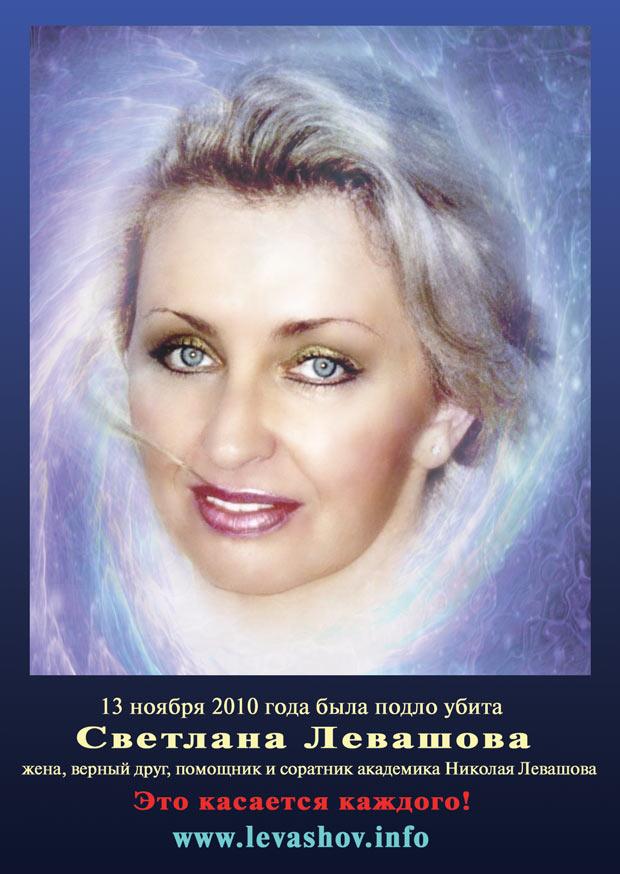 Книга Откровение Светлана Левашова