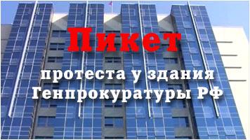 Пикет у стен Генпрокуратуры против запрета книги «Россия в кривых зеркалах»