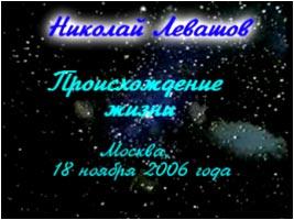 Николай Левашов. Лекция «Происхождение жизни»