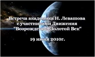 Николай Левашов. Встреча с участниками Движения «Возрождение. Золотой Век»