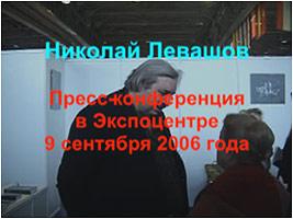 Николай Левашов. Пресс-конференция в Экспоцентре