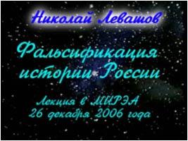 Николай Левашов. Лекция «Фальсификация истории России»