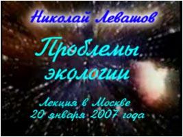 Николай Левашов. Лекция «Проблемы экологии»