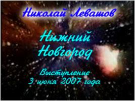 Николай Левашов. Выступление в Нижнем Новгороде
