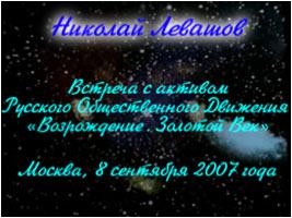 Николай Левашов. Встреча с активом РОД «Возрождение. Золотой Век»
