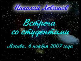 Николай Левашов. Встреча со студентами