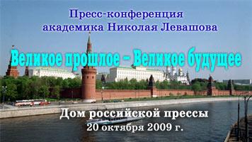Пресс-конференция Н. Левашова «Великое прошлое – Великое будущее»