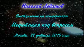 Николай Левашов. Выступление на конференции «Медитация под знаком вопроса»