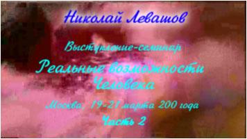 Николай Левашов. Выступление-семинар «Реальные возможности человека»