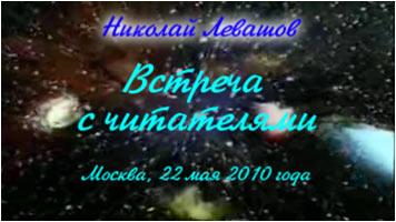 Николай Левашов. Встреча с читателями