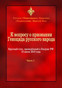 Геноцид Русов. Круглый стол в Госдуме РФ, г. Москва, 10 июня 2010 года
