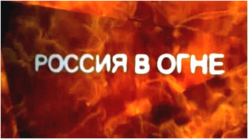 Николай Левашов в фильме «Россия в огне. Климат как оружие»