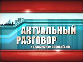 Актуальный разговор с Николаем Левашовым