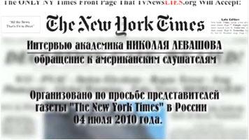 Неопубликованное интервью Николая Левашова