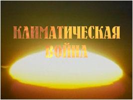 «Климатическая война» – фильм на основе интервью Николая Левашова