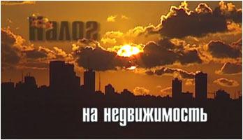 «Налог на недвижимость» – фильм на основе интервью Николая Левашова