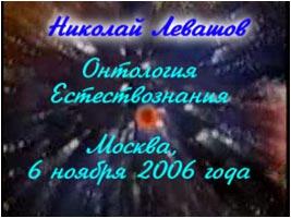 Николай Левашов. Лекция «Онтология естествознания»