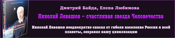 Николай Левашов – счастливая звезда Человечества
