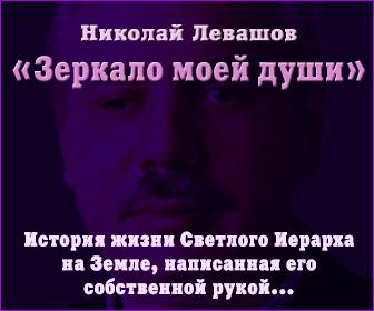 Зеркало моей души - Николай Левашов